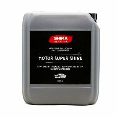 Консервант подкапотного пространства с экстраблеском SHIMA DETAILER MOTOR SUPER SHINE (5л)