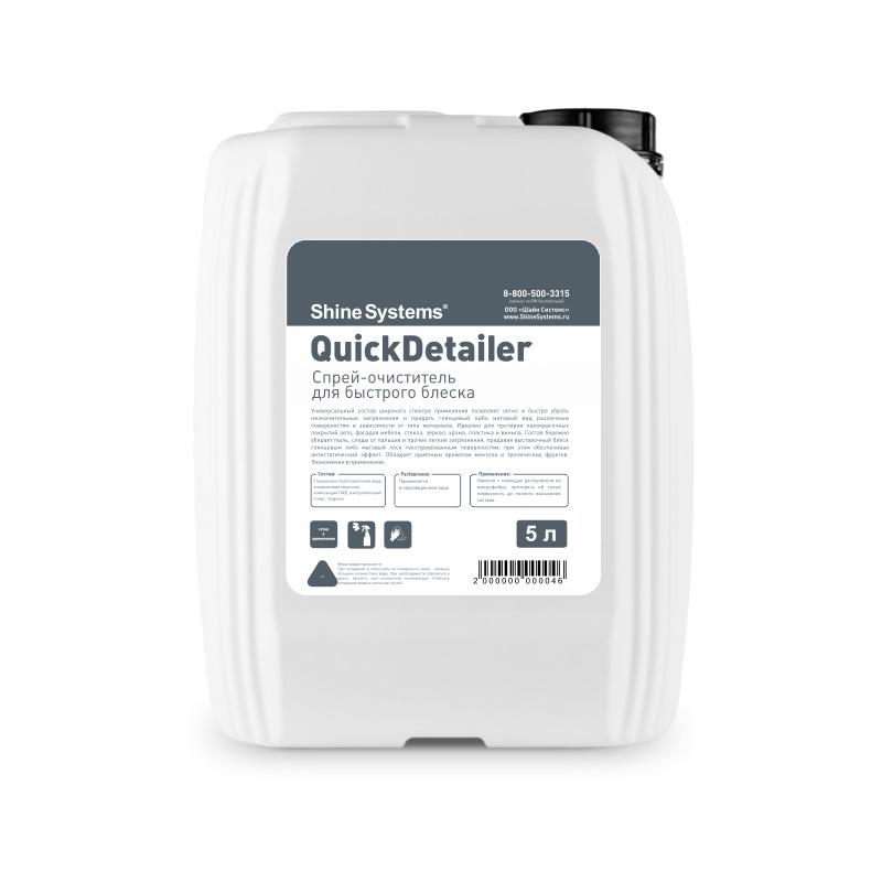 Очиститель для быстрого ухода Shine Systems QuickDetailer, 5л
