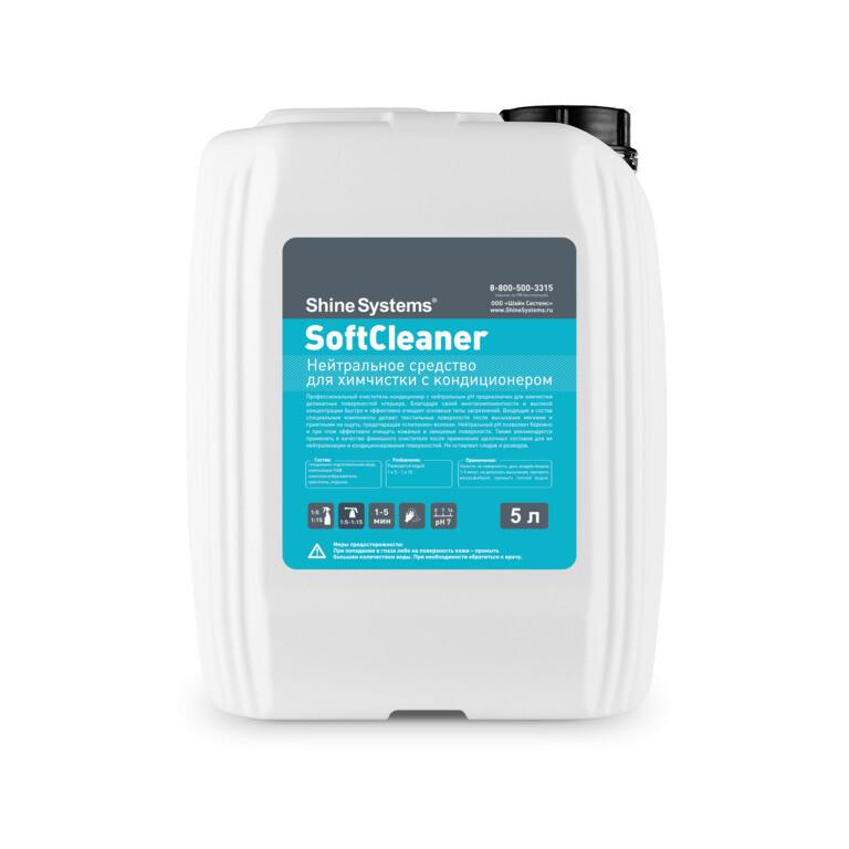 Средство для химчистки салона с кондиционером нейтральное Shine Systems SoftCleaner, 5л