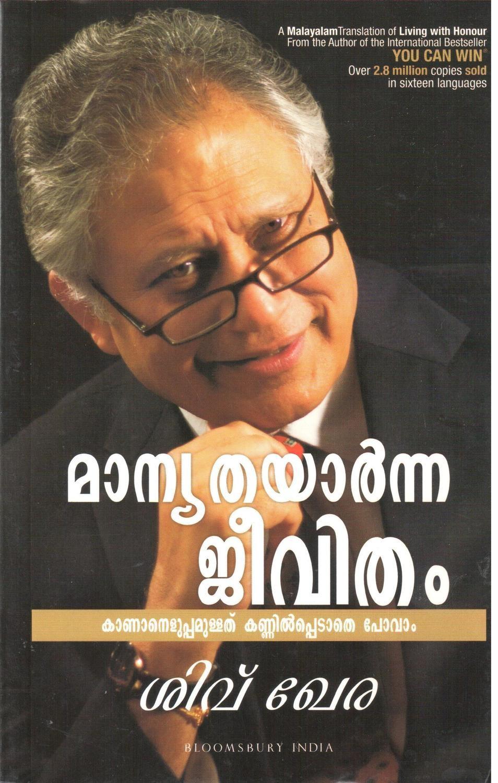 മാന്യതയാർന്ന ജീവിതം | Manyatharnna Jeevitham (Living with Honour) by Shiv Khera
