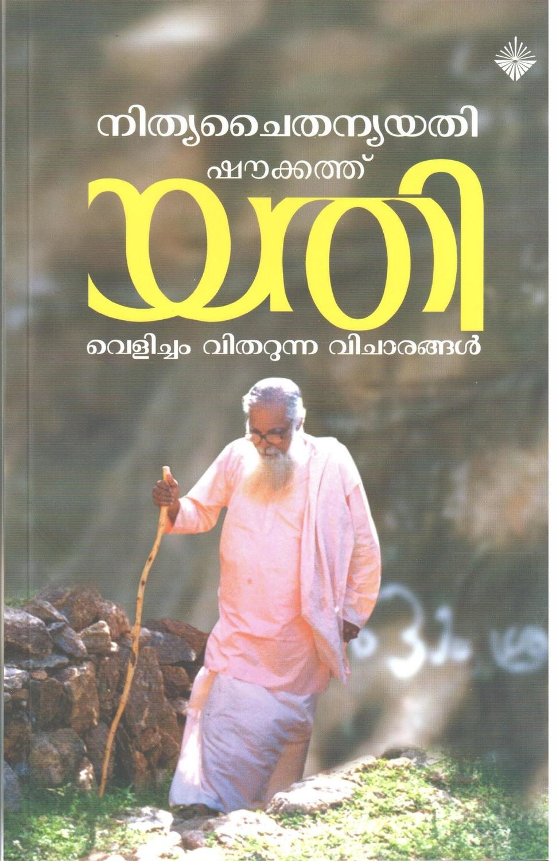 യതി : വെളിച്ചം വിതറുന്ന വിചാരങ്ങൾ | Yathi : Velicham Vitharunna Vicharangal by Shoukath