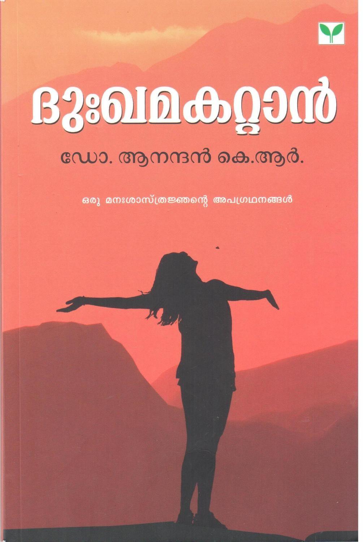 ദുഃഖമകറ്റാൻ   Dukhamakatan by Dr. K.R. Anandhan