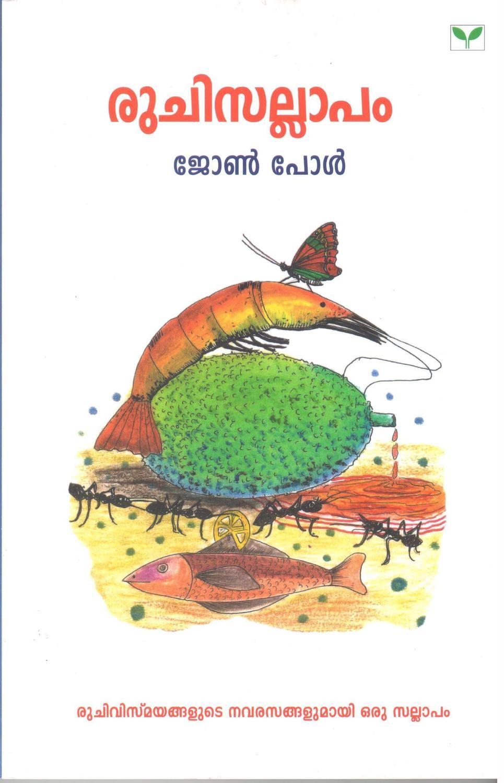 രുചി സല്ലാപം   RuchiSallapam by John Paul