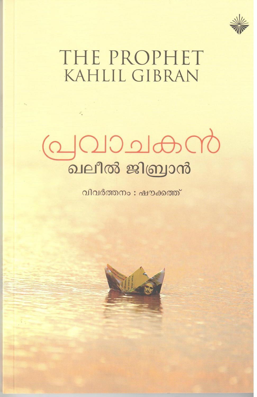 പ്രവാചകന് | Pravachakan by Kahlil Gibran (Shoukath)