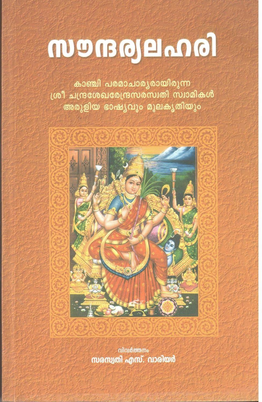 സൗന്ദര്യലഹരി   Soundaryalahari by Saraswathi S. Warrior