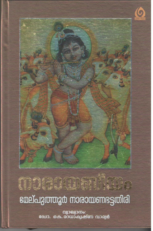 നാരായണീയം മേൽപ്പത്തൂർ നാരായണ ഭട്ടതിരിപ്പാട് | Narayaneeyam