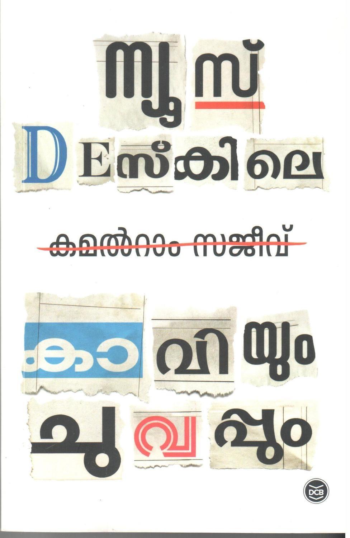 ന്യൂസ് ഡെസ്കിലെ കാവിയും ചുവപ്പും   News Deskile Kaviyum Chuvappum