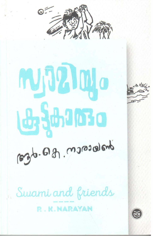 സ്വാമിയും കൂട്ടുകാരും | Swamiyum Kootukaarum by R.K. Narayanan