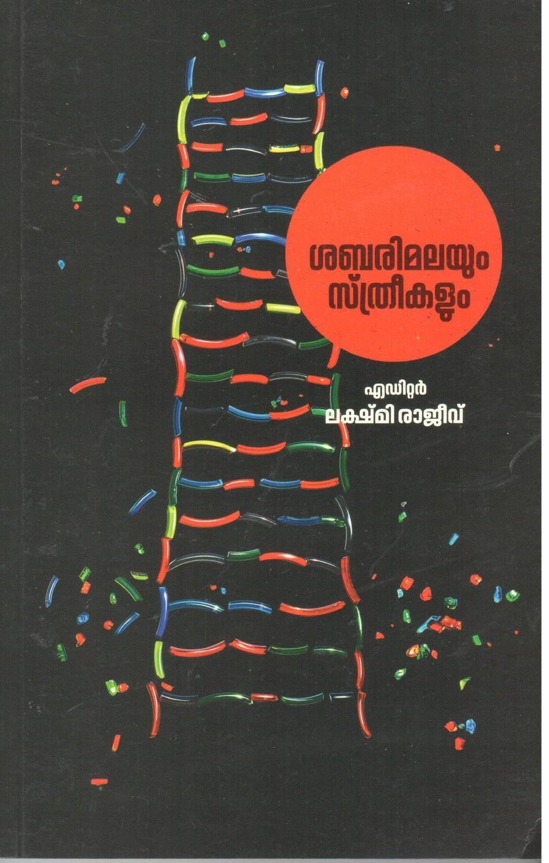 ശബരിമലയും സ്ത്രീകളും | Sabarimalayum Sthreekalum by Lakshmi Rajeev