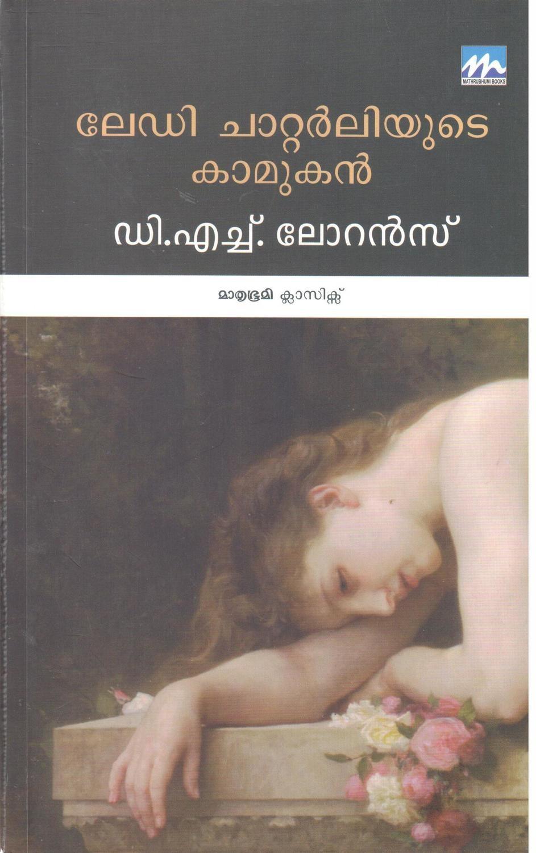 ലേഡി ചാറ്റർലിയുടെ കാമുകൻ | Lady Chatterleyude Kamukan by D.H. Lawrence