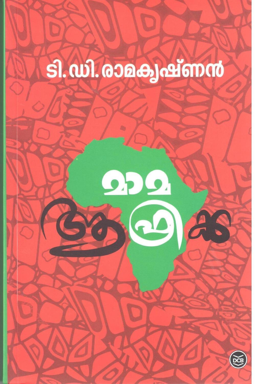 മാമ ആഫ്രിക്ക | Mama Africa by T.D. Ramakrishnan