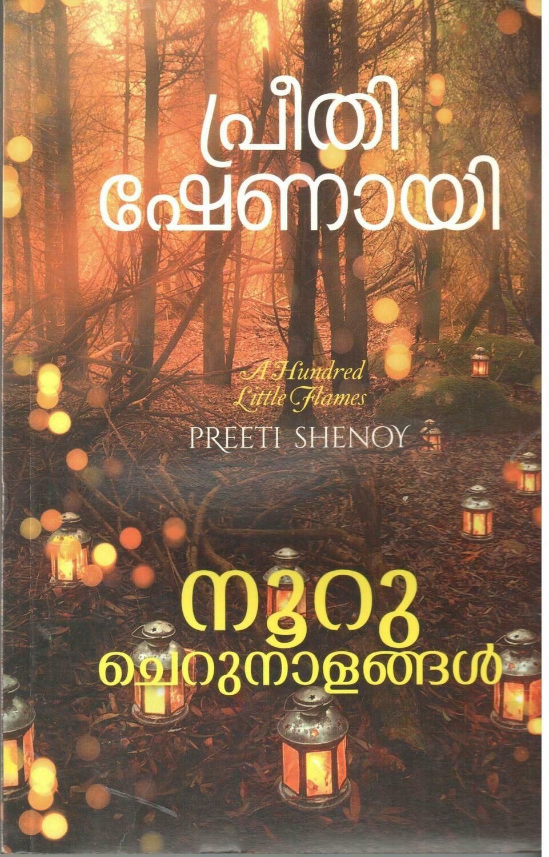 നൂറു ചെറുനാളങ്ങൾ | Nooru Cherunalangal by Preeti Shenoy