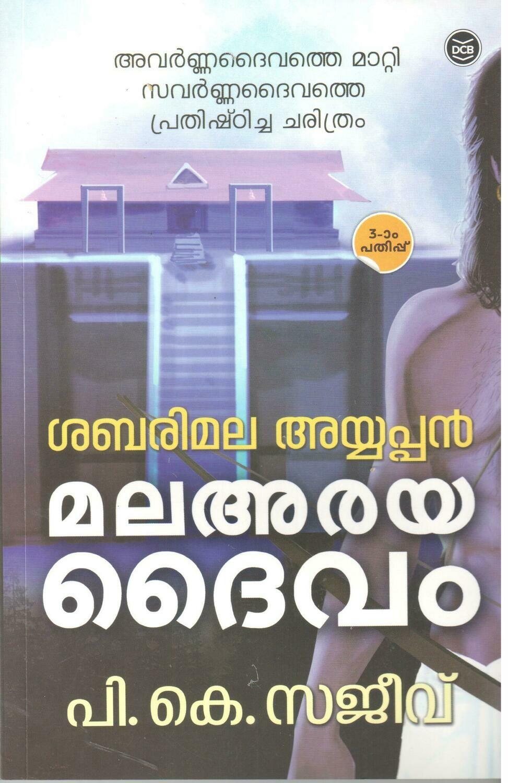 ശബരിമല അയ്യപ്പൻ മലഅരയ ദൈവം   Sabarimala Ayyappan Malaaraya Daivam by P.K. Sajeev