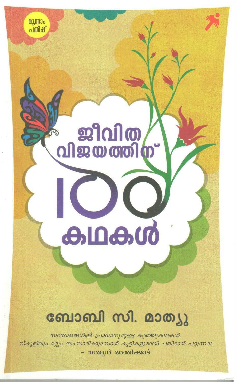ജീവിതവിജയത്തിന് 100 കഥകൾ | Jeevithavijayathinu 100 Kathakal by Bobby C. Mathew