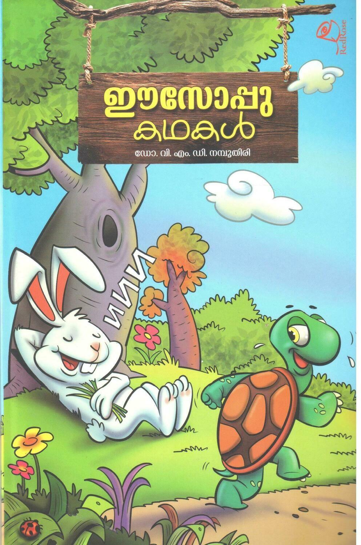 ഈസോപ്പു കഥകൾ | Aesop Kathakal by V.M.D. Namboothiri