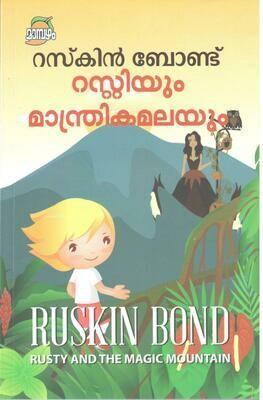 റസ്റ്റിയും  മന്ത്രികമലയും   Rustyum Manhtrikamalayum by Ruskin Bond