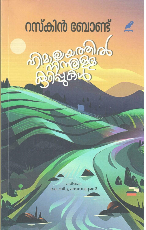 ഹിമാലയത്തിൽ നിന്നുള്ള കുറിപ്പുകൾ | Himalayathil Ninnulla Kurippukal ( Rain in the Mountains )by Ruskin Bond