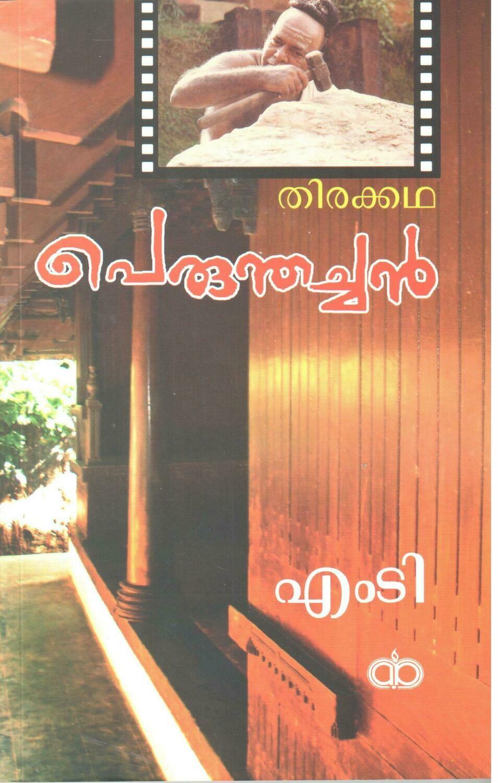 പെരുംതച്ചൻ | Perumthachan ( Screenplay) by M.T. Vasudevannair
