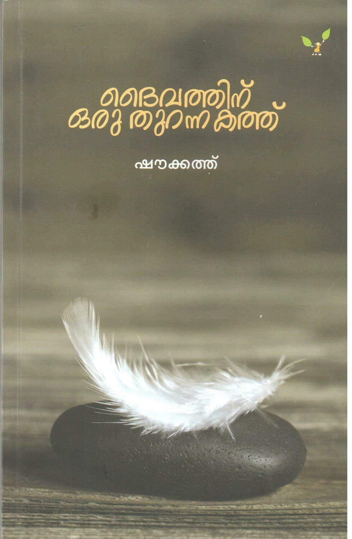 ദൈവത്തിന് ഒരു തുറന്ന കത്ത് | Dhaivathinu Oru Thuranna Kathu by Shoukath