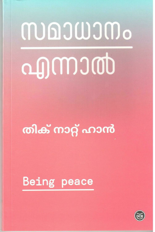 സമാധാനം എന്നാൽ   Samadhanam Ennal by Thich Nhat Hanh