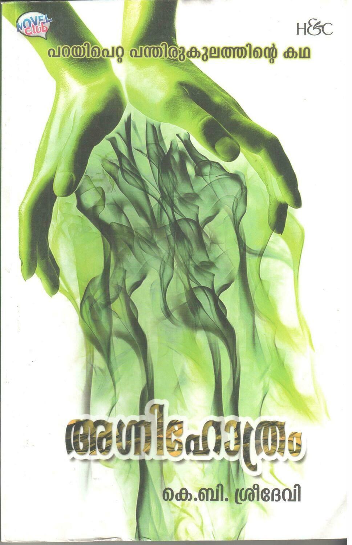 അഗ്നിഹോത്രം | Agnihothram by K.B. Sreedevi