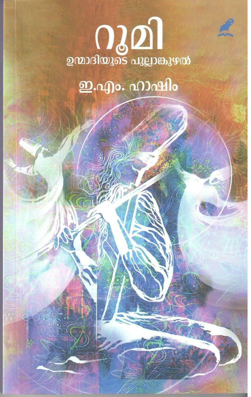 റൂമി: ഉന്മാദിയുടെ പുല്ലാങ്കുഴൽ | Roomi Unmadiyude Pullankuzhal by E.M. Hashim