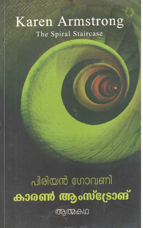 പിരിയന് ഗോവണി   Piriyan Govani by Karen Armstrng