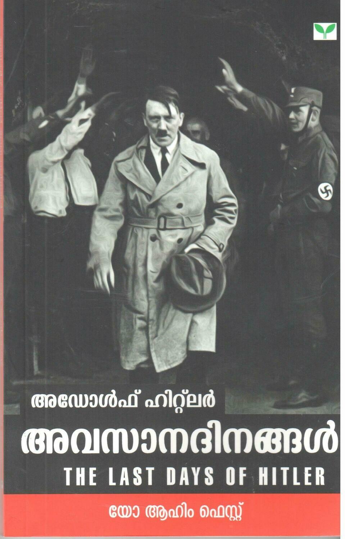 അഡോൾഫ് ഹിറ്റ്ലർ അവസാനദിനങ്ങൾ   Adolf Hitler Avasanadinangal by Joachim Fest