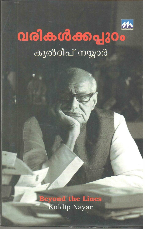 വരികള്ക്കപ്പുറം   Varikalkkappuram by Kuldeep Nayyar