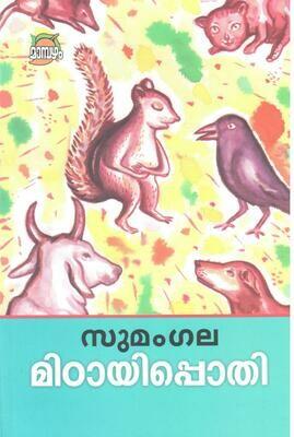 മിഠായിപ്പൊതി   Mitayipothi by Sumangala