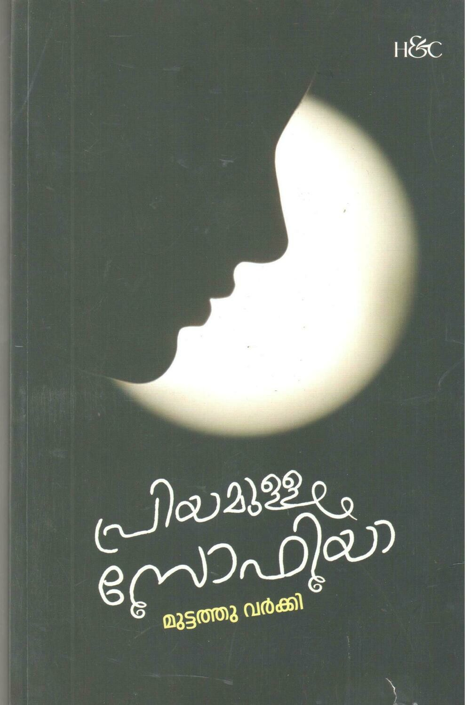 പ്രിയമുള്ള സോഫിയ | Priyamulla Sophia by Muttathu Varkey
