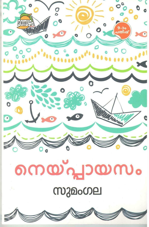 നെയ്യ് പ്പായസം | Neippayasam by Sumangala