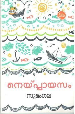 നെയ്യ് പ്പായസം   Neippayasam by Sumangala