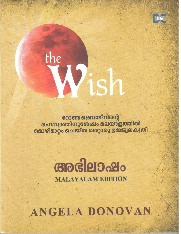 അഭിലാഷം | Abhilasham (The Wish) by Angela Donovan