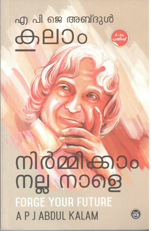 നിര്മ്മിക്കാം നല്ല നാളെ | Nirmmikkam Nalla Nale by APJ Abdulkalam