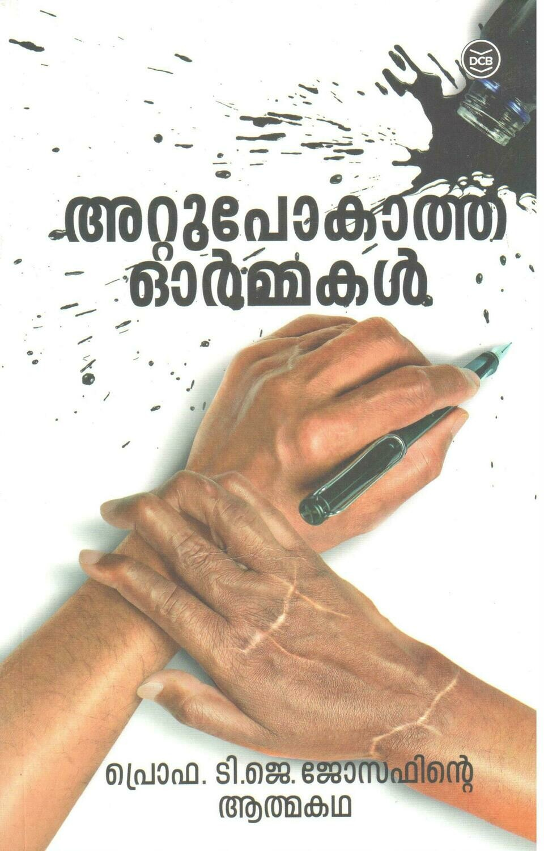 അറ്റുപോകാത്ത ഓര്മ്മകള് | Attupokatha Ormakal by Prof T.J. Joseph