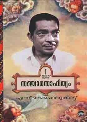 സഞ്ചാരസാഹിത്യം | Sanchara Sahithyam Vol 1 & 2 by S.K. Pottekkatt