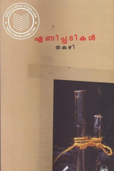 ഏണിപ്പടികൾ   Enippadikal by Thakazhi Sivasankara Pillai