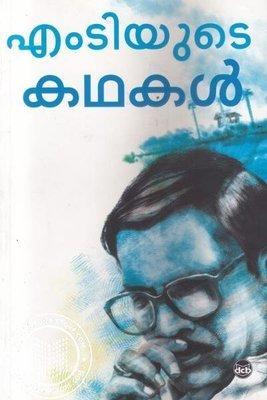 എംടിയുടെ കഥകൾ | MT yude kadhakal by M.T. Vasudevan Nair