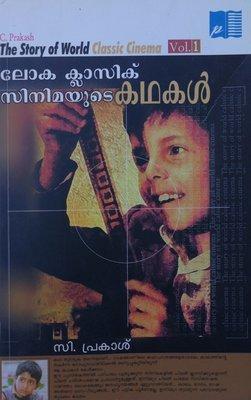ലോക ക്ലാസിക് സിനിമയുടെ കഥകൾ | Loka Classic Cinemayude Kathakal by C. Prakash