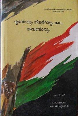 എന്റെയും നിന്റെയും കഥ, അവന്റെയും | Enteyum Ninteyum Katha, Avanteyum By Yaspal