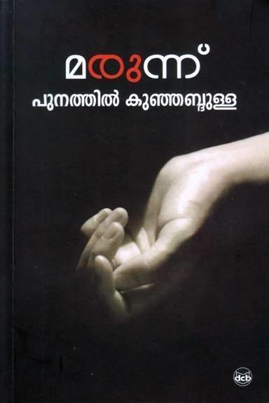 മരുന്ന്    Marunnu by Punathil Kunjabdulla