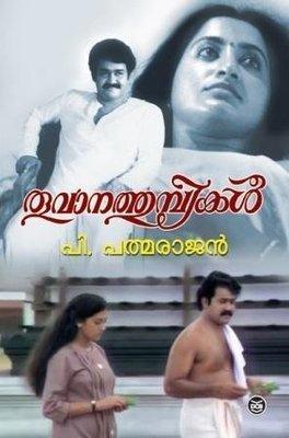 തൂവാനത്തുമ്പികൾ | Thoovaanathumbikal ( Screenplay ) by P. Padmarajan
