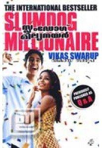 ക്യൂ&എ സ്ലംഡോഗ് മില്യനയര് | Q&A Slumdog Millionare by Vikas Swaroop
