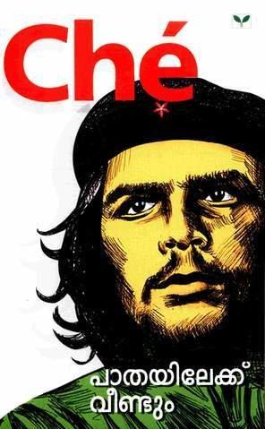 പാതയിലേക്കു വീണ്ടും   Pathayilekku Veendum by Che Guevara