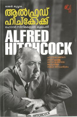 ആൽഫ്രഡ് ഹിച്ച്കോക്ക് : ഹൊറർ സിനിമകളുടെ കുലപതി | Alfred Hitchcock : Horror Cinemakalude Kulapathy by Rajan Thuvvara
