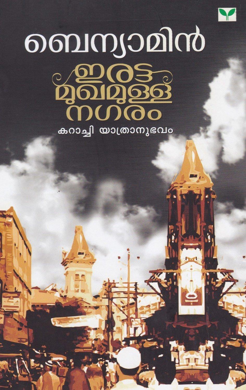 ഇരട്ട മുഖമുള്ള നഗരം | Irattamukhamulla Nagaram by Benyamin