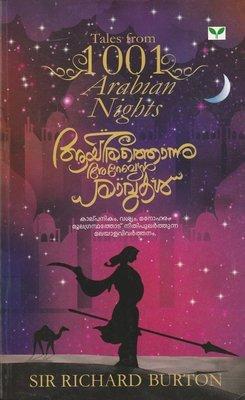 ആയിരത്തൊന്നു അറേബ്യന് രാവുകള്   Ayirathonnu Arabian Ravukal by K.P. Balachandran