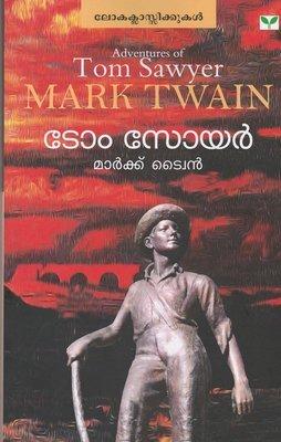ടോം സോയർ   Adventures of Tom Sawyer by Mark Twain