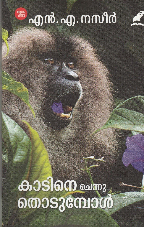കാടിനെ ചെന്നു തൊടുമ്പോൾ | Kadine Chennu Thodumbol by  N.A. Nazeer